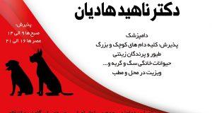 دکتر ناهید هادیان در تهران