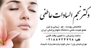 دکتر نجم السادات عاطفی در تهران
