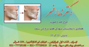 دکتر ندا افسر در تهران