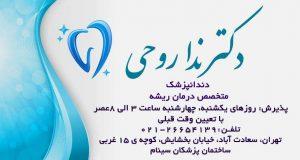 دکتر ندا روحی در تهران
