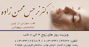 دکتر نرجس محسن زاده در رشت