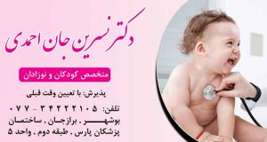 دکتر نسرین جان احمدی در برازجان