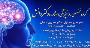 گروه تخصصی روانپزشکی و مشاوره دکتر دانش در شیراز