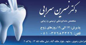 دکتر نسرین سرابی در مشهد
