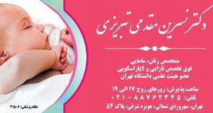 دکتر نسرین مقدمی تبریزی در تهران