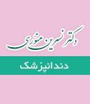 دکتر نسرین منوری در نوشهر