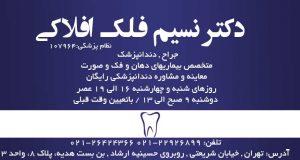 دکتر نسیم فلک افلاکی جراح دندانپزشک در تهران
