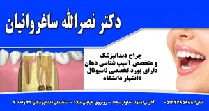 دکتر نصرالله ساغروانیان در مشهد