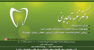 دکتر نغمه تاجدینی در کرج