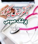 دکتر نهال نیکزاد در ساری