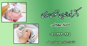 دکتر نورالدین تقوی رییسی در مازندران