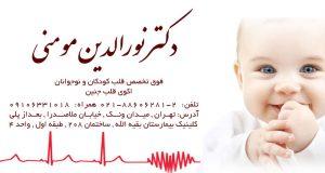 دکتر نورالدین مومنی در تهران