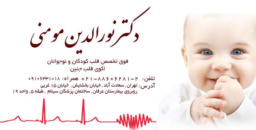 اکوی قلب جنین در ونک تهران
