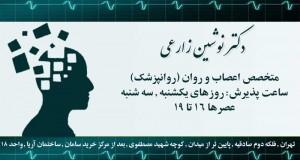 دکتر نوشین زارعی در تهران