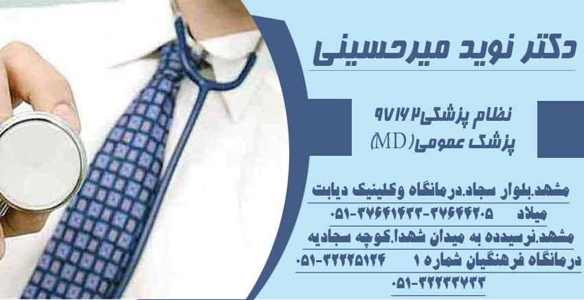 دکتر نوید میر حسینی در مشهد