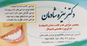 دکتر نیره شادمان در مشهد