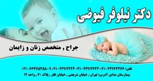 جراح و متخصص زنان و زایمان در شریعتی تهران