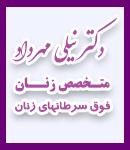 دکتر نیلی مهرداد در تهران