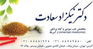 دکتر نیکزاد سعادت در تهران