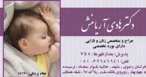 دکتر هادی آریامنش در مشهد