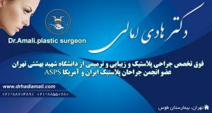 دکتر هادی امالی در تهران
