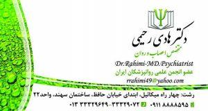 دکتر هادی رحیمی در رشت