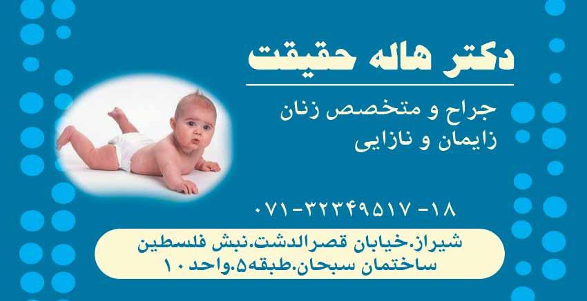 دکتر هاله حقیقت در شیراز