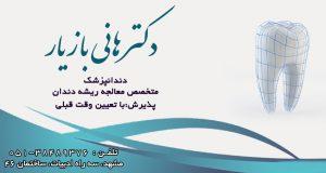 دکتر هانی بازیار در مشهد