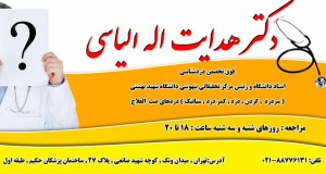 دکتر هدایت اله الیاسی در تهران