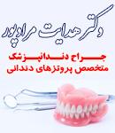 دکتر هدایت مرادپور در کرمانشاه