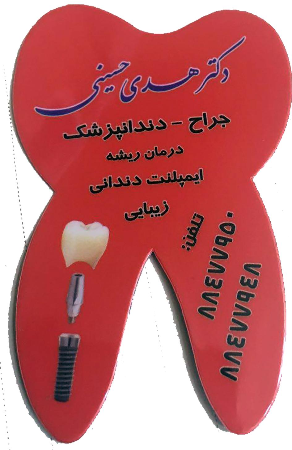دندانپزشک در مجیدیه تهران