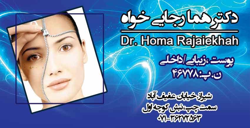 دکتر هما رجایی خواه در شیراز