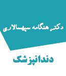 دکتر هنگامه سپهسالاری در تهران