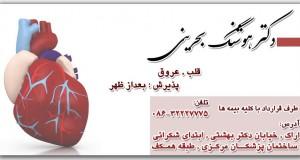 دکتر هوشنگ بحرینی در اراک