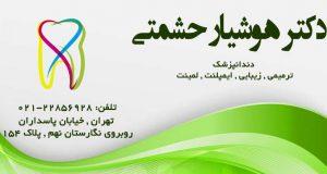 دکتر هوشیار حشمتی در تهران