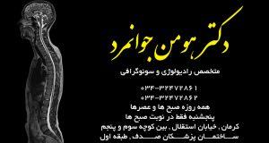 دکتر هومن جوانمرد در کرمان