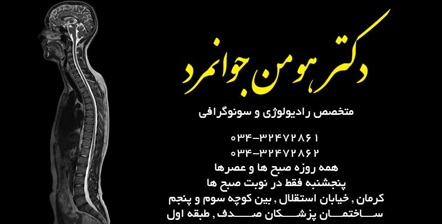 متخصص رادیولوژی و سونوگرافی در کرمان