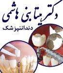 دکتر هیتا بنی هاشمی در تهران