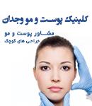 کلینیک پوست و مو وجدان در تهران