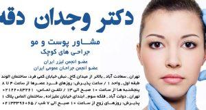 دکتر وجدان دقه در تهران