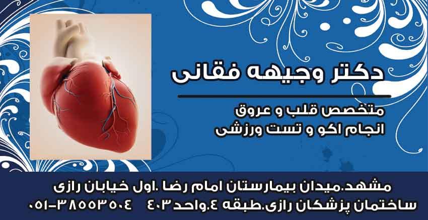 دکتر وجیهه فقانی در مشهد