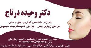 دکتر وحیده درتاج در تهرانپارس
