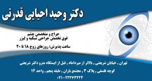 دکتر وحید احیایی قدرتی در تهران