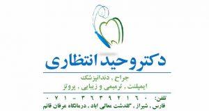 دکتر وحید انتظاری در شیراز