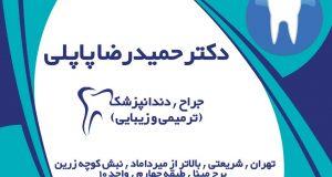 دکتر وحید حاجیان در تهران