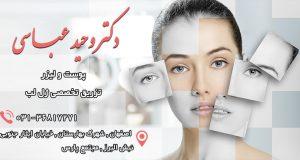 دکتر وحید عباسی در اصفهان