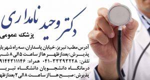 دکتر وحید نامداری در تبریز