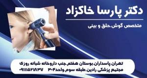 دکتر پارسا خاکزاد در تهرانچ