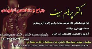 دکتر پرهام سیف در مشهد