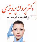 دکتر پروانه پرویزی در تهران